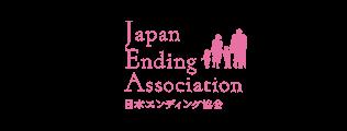 日本エンディング協会